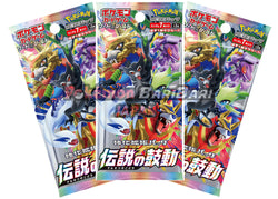 Pokemon Trading Card Game - 3 Packs of Legendary Heartbeat