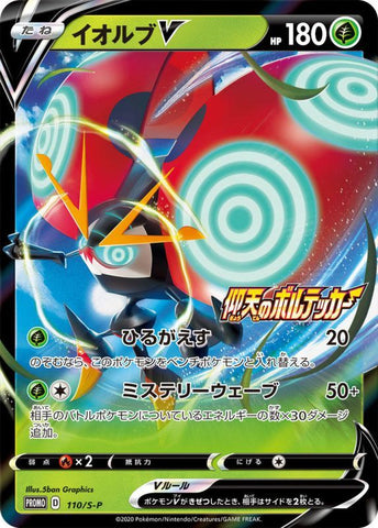 Pokemon Trading Card Game - Orbeetle V Volt Tackle Promo Card