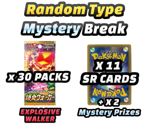 Pokemon Trading Card Game - Explosive Walker Random Type Mystery Break #4