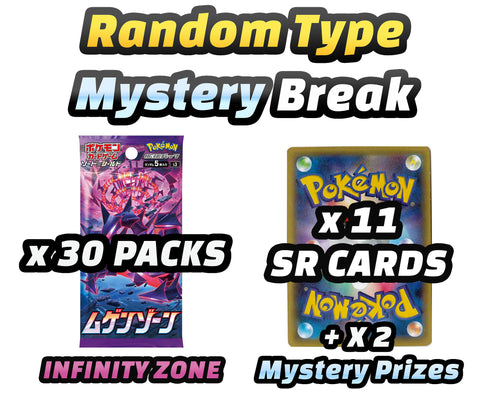 Pokemon Trading Card Game - Infinity Zone Random Type Mystery Break #6