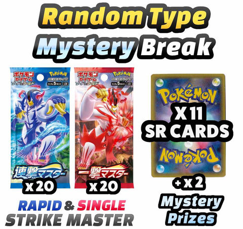 Pokemon Trading Card Game - Rapid & Single Strike Master Random Type Mystery Break #13