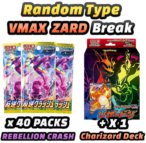 Pokemon Trading Card Game - Rebellion Crash Random Type VMax Zard Break #12