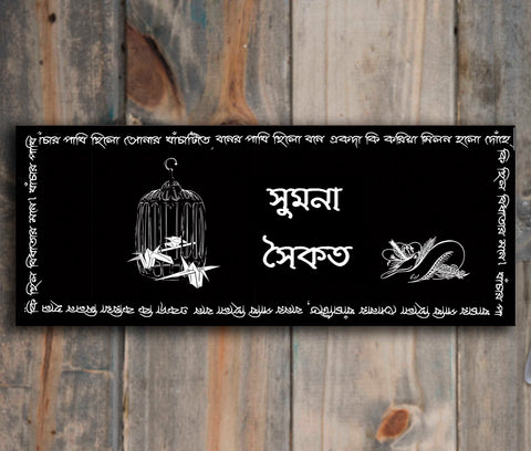 Wooden Name Plate in Bengali