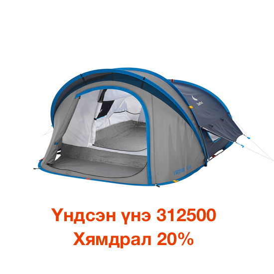 QUECHUA 2 SECONDS XL AIR II  2 хүний майхан