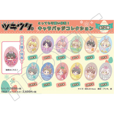 Tsukiuta -The Animation- Easter Ver. Limited Edition Pins