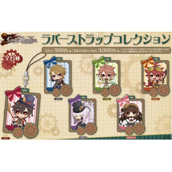Code:Realize Rubber Straps (Square)