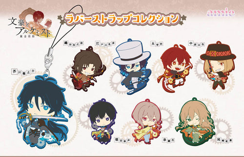 Bungou to Alchemist Amie Rubber Strap Collection