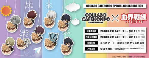 Blood Blockade x Collabo Cafe Honpo Goods