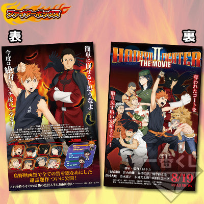 Haikyuu!! FIGHTER II The Movie Ichiban Kuji Pillows