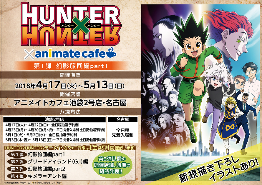 Hunter x Hunter Animate Cafe Collaboration