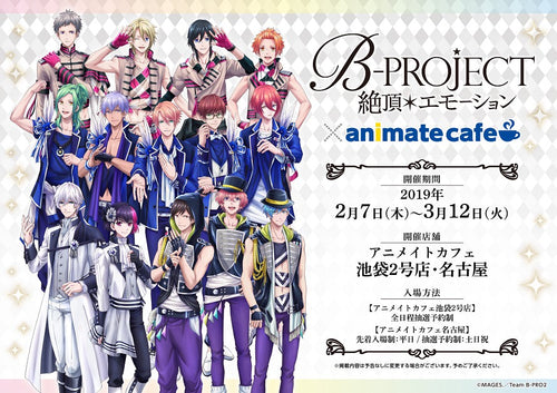 (Pre-Order Goods, Arriving 2nd week of March) Animate Cafe x B-Project Collaboration Goods