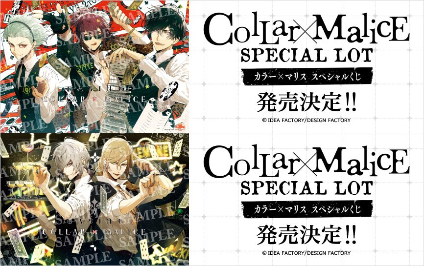 GIFT Collar x Malice Special Lot