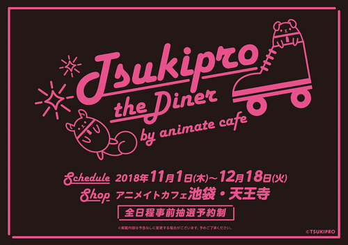 (PRE-ORDER NOVEMBER 18, 2018) TSUKIPRO X ANIMATE CAFE COLLABORATION GOODS