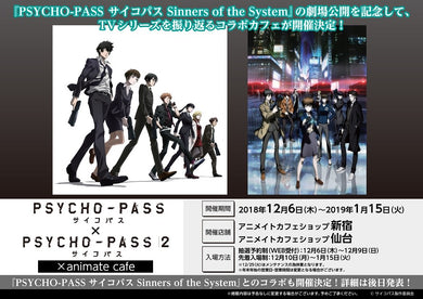 (PRE-ORDER) Psycho Pass x Animate Cafe Collaboration Goods