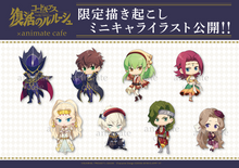 (PRE-ORDER, ARRIVING 2ND WEEK OF MARCH) Code: Geass THE RESURRECTION x Animate Cafe SHOP Goods