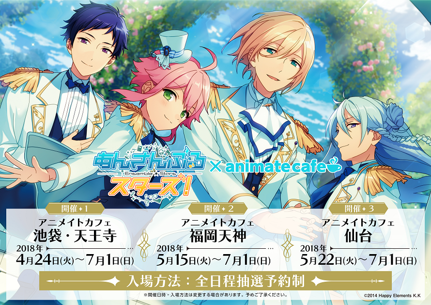 Ensemble Stars! 5th Animate Cafe Collaboration
