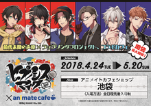 Hypnosis Microphone x Animate Cafe Shop Collaboration Goods