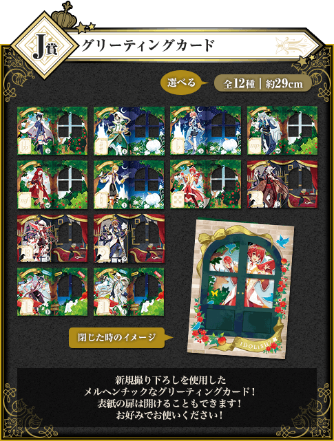 Idolish7 ~Marchen Dream~ Ichiban Kuji Window Cards