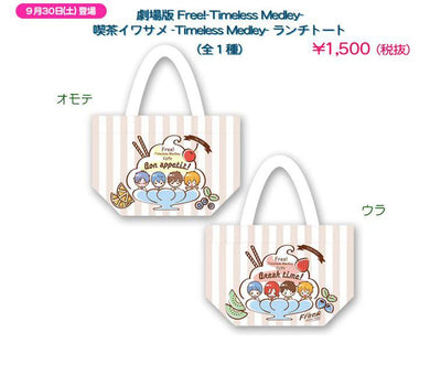 FREE! ~Timeless Medley~ x Adores Cafe Tote Bag