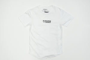 Banner Chinese Scoop Tee | White