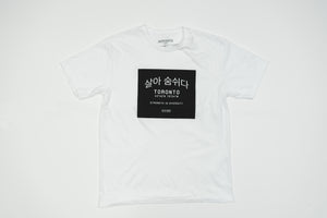 Staple Korean Tee | White