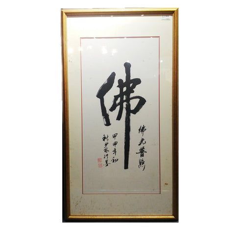 Chinese Calligraphy Painting - Redsagaseeds