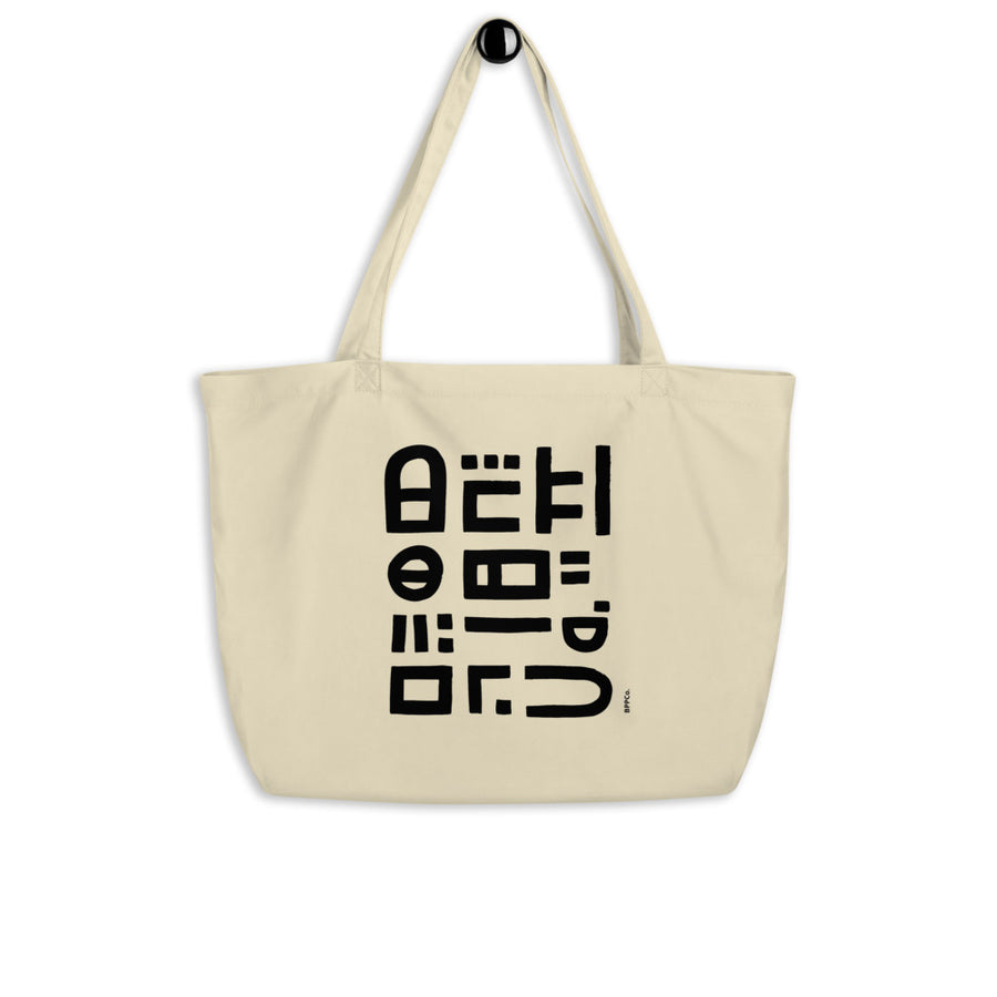 Z | BPPCo. Large Tote bag