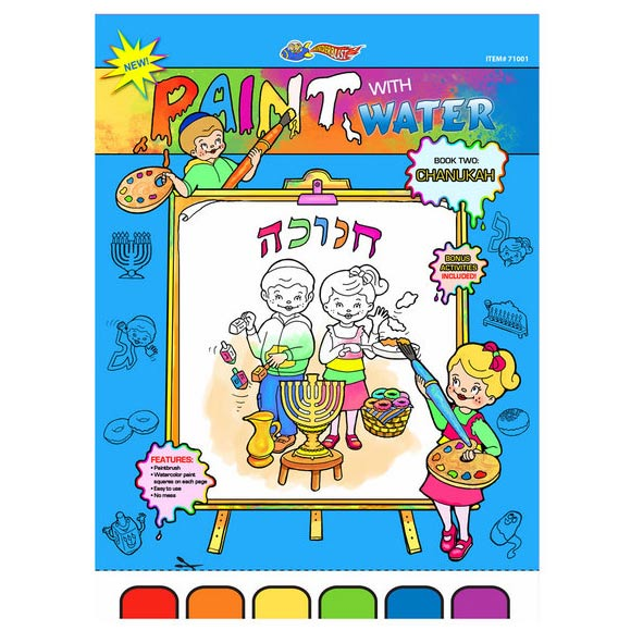 Judaica Paint With Water Books