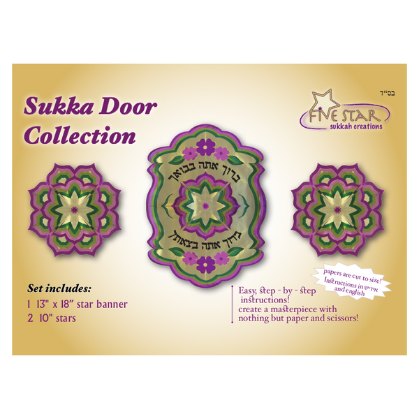 Sukka Door Collection Star Set