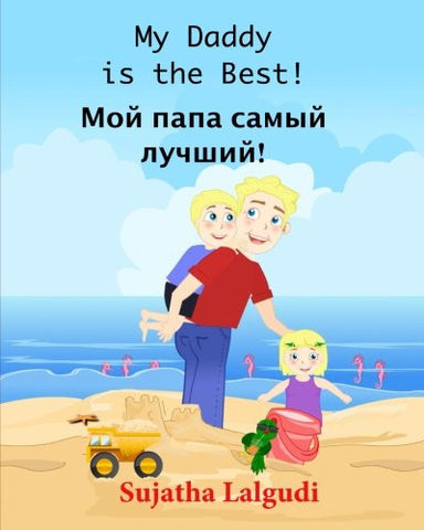 Children's Russian book: My Daddy is the best!: (Bilingual Edition) English Russian Picture book for children.  Russian kids book. Bedtime book fo