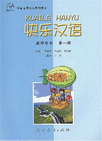 Happy Chinese (Kuaile Hanyu) 1: Teacher's Book (English and Chinese Edition)