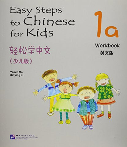 Easy Steps to Chinese for Kids 1A: Workbook (English and Chinese Edition)
