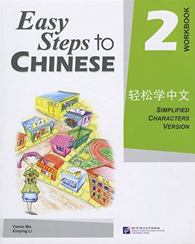 Easy Steps to Chinese, Workbook, Vol. 2