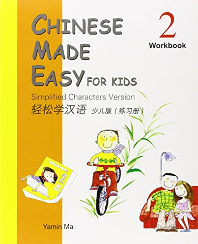 Chinese Made Easy for Kids Workbook 2 (English and Chinese Edition)