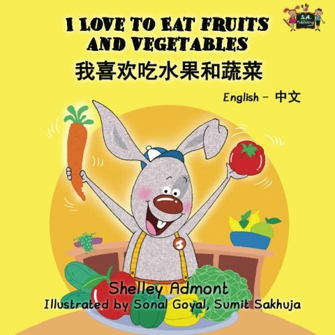I Love to Eat Fruits and Vegetables (Chinese children's books, Chinese Bilingual children's books, ): english chinese kids, mandarin kids books, .