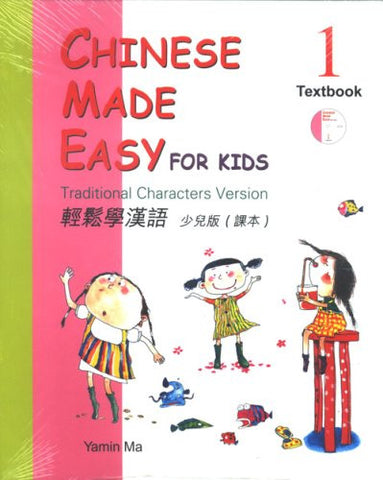 CHINESE MADE EASY FOR KIDS BOOK 1 (WITH CD) (TRAD. CH. ED.) (Chinese Edition)