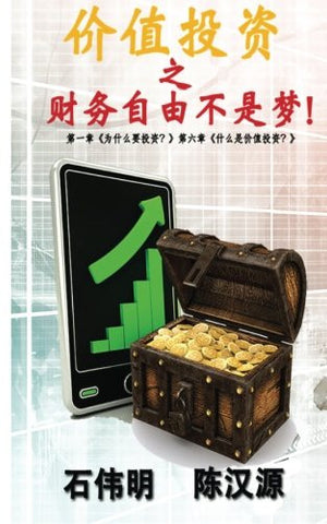 Mandarin Value Investing Guide: Steps to Financial Freedom (Intelligent Investor Series) (Volume 1) (Chinese Edition)