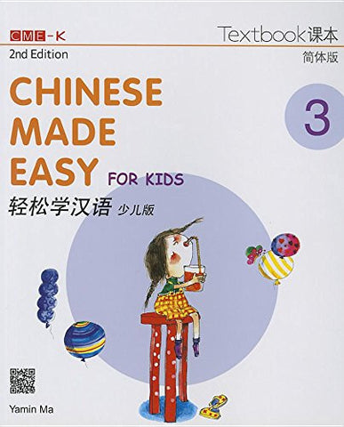 Chinese Made Easy for Kids 2nd Ed (Simplified) Textbook 3 (English and Chinese Edition)