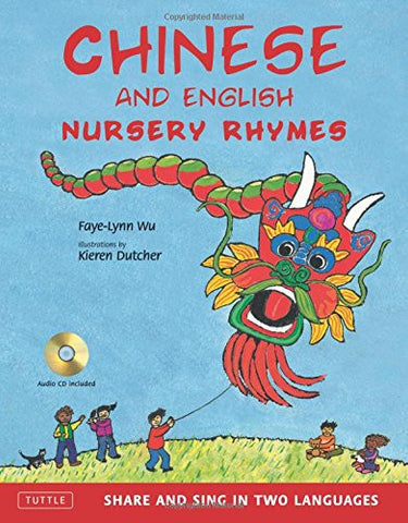 Chinese and English Nursery Rhymes: Share and Sing in Two Languages [Audio CD Included]