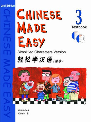 Chinese Made Easy Textbook, Level 3 (Simplified Characters) (English and Mandarin Chinese Edition)