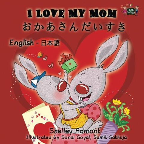 I Love My Mom (japanese kids books, japanese children stories, bilingual japanese books): japanese for kids (English Japanese Bilingual Collection
