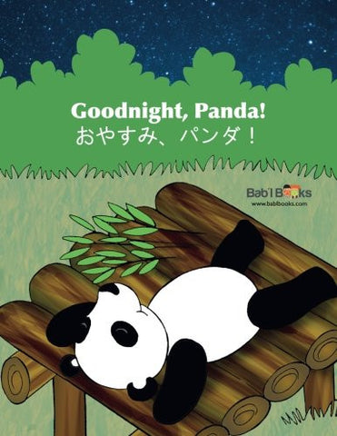 Goodnight, Panda: Japanese & English Dual Text (Japanese Edition)