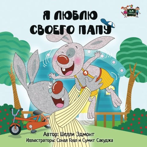 I Love My Dad (Russian kids books, Childrens Russian books): Russian books for kids, russkie knigi, Russian books (Russian Bedtime Collection) (Ru