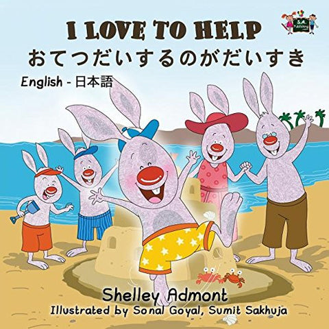 I Love to Help: English Japanese Bilingual Edition (English Japanese Bilingual Collection) (Japanese Edition)