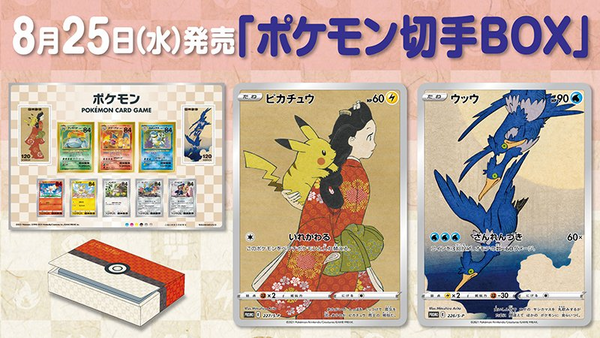 About the Japan Post Pokemon stamp and Promo cards (226&227/S-P)