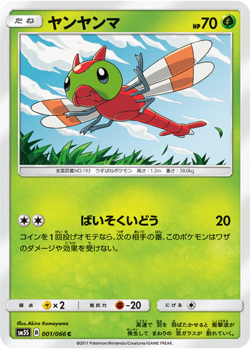 Pokémon card game / PK-SM5S-001 C