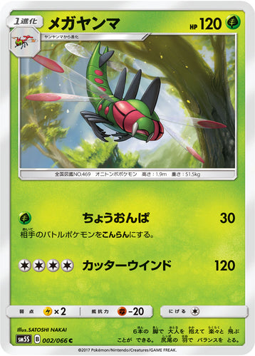 Pokémon card game / PK-SM5S-002 C
