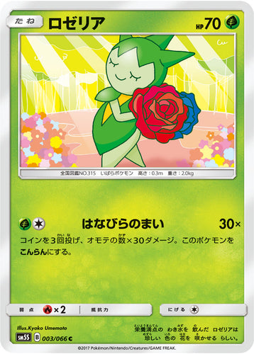 Pokémon card game / PK-SM5S-003 C