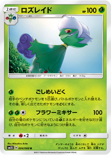 Pokémon card game / PK-SM5S-004 U