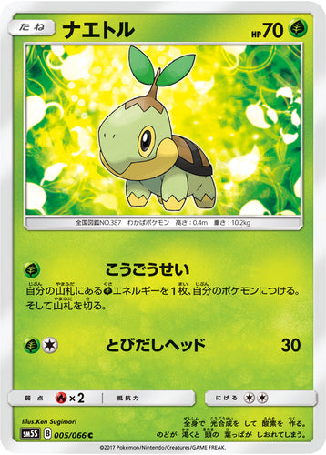 Pokémon card game / PK-SM5S-005 C